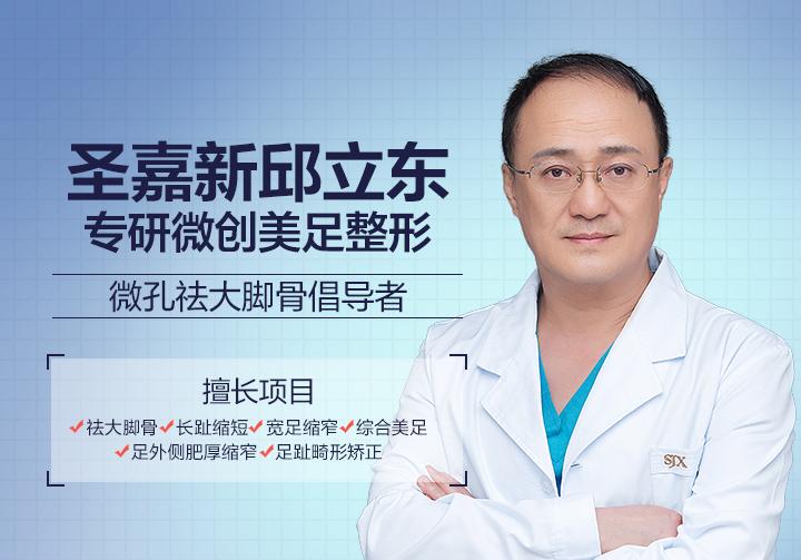 邱立东:祛大脚骨手术靠谱吗?会有后遗症吗?